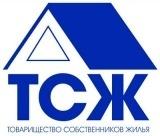 ТСЖ законодательство в России